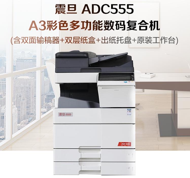 震旦ADC555
